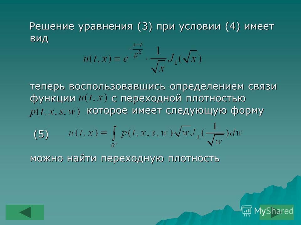 Решение уравнения (3) при условии (4) имеет вид теперь воспользовавшись определением связи функции с переходной плотностью которое имеет следующую форму (5) можно найти переходную плотность Решение уравнения (3) при условии (4) имеет вид теперь воспо