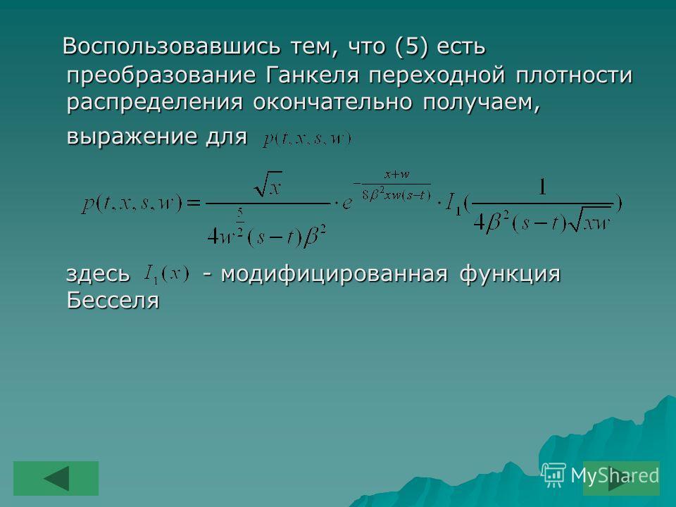 Воспользовавшись тем, что (5) есть преобразование Ганкеля переходной плотности распределения окончательно получаем, выражение для здесь - модифицированная функция Бесселя Воспользовавшись тем, что (5) есть преобразование Ганкеля переходной плотности