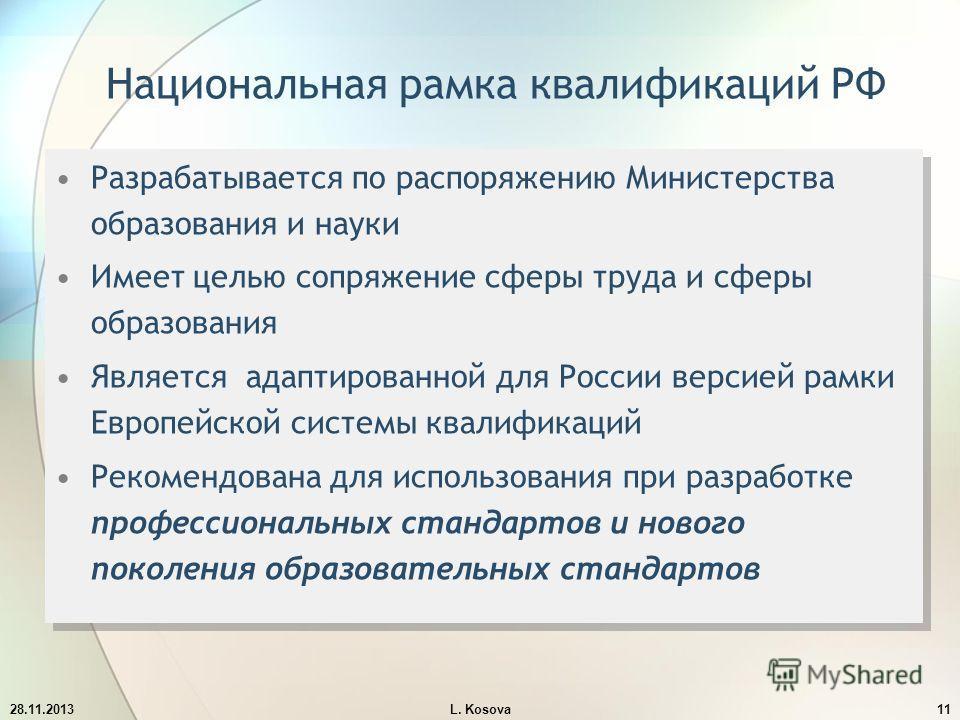 Национальная рамка квалификаций РФ Разрабатывается по распоряжению Министерства образования и науки Имеет целью сопряжение сферы труда и сферы образования Является адаптированной для России версией рамки Европейской системы квалификаций Рекомендована