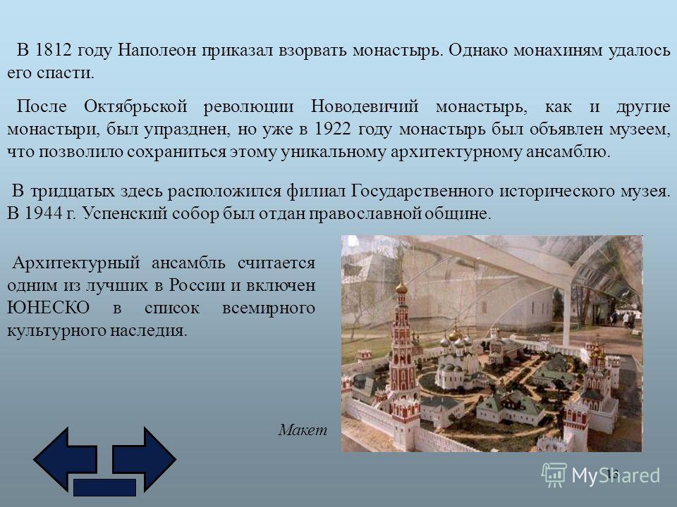 13 В 1812 году Наполеон приказал взорвать монастырь. Однако монахиням удалось его спасти. После Октябрьской революции Новодевичий монастырь, как и другие монастыри, был упразднен, но уже в 1922 году монастырь был объявлен музеем, что позволило сохран