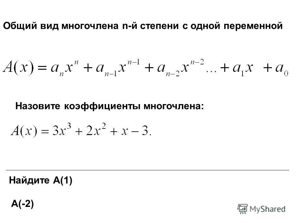 Общий вид многочлена n-й степени с одной переменной Назовите коэффициенты многочлена: Найдите А(1) А(-2)