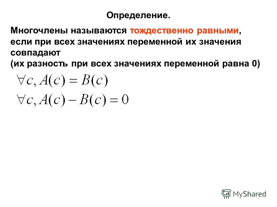 Многочлены называются тождественно равными, если при всех значениях переменной их значения совпадают (их разность при всех значениях переменной равна 0) Определение.