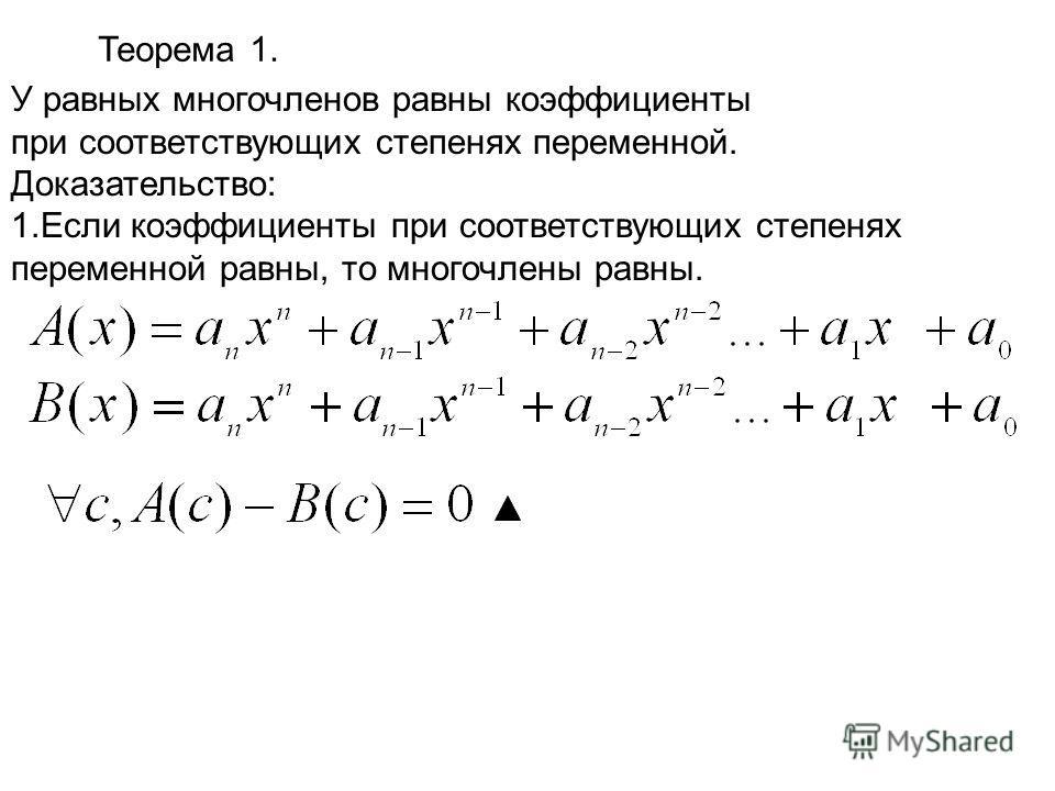 У равных многочленов равны коэффициенты при соответствующих степенях переменной. Доказательство: 1.Если коэффициенты при соответствующих степенях переменной равны, то многочлены равны. Теорема 1.