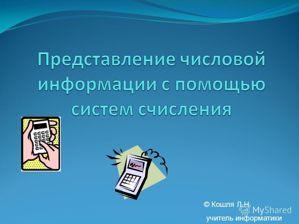 © Кошля Л.Н. учитель информатики