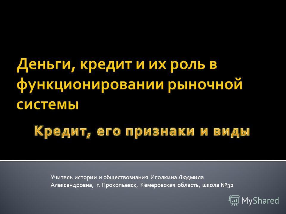 Учитель истории и обществознания Иголкина Людмила Александровна, г. Прокопьевск, Кемеровская область, школа 32