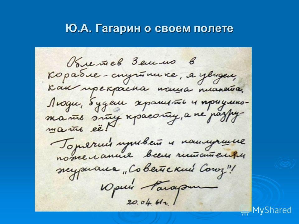 Ю.А. Гагарин о своем полете