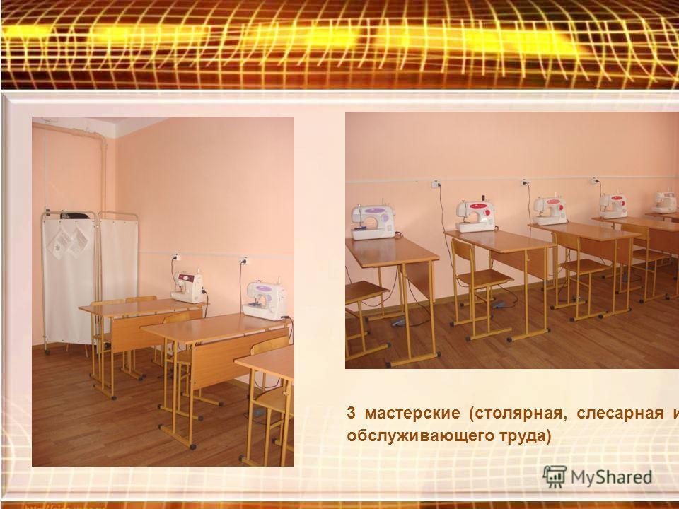 3 мастерские (столярная, слесарная и обслуживающего труда)