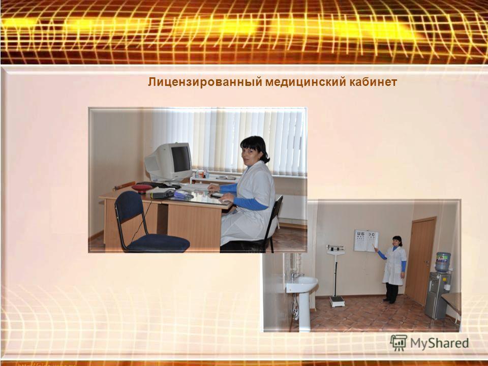 Лицензированный медицинский кабинет