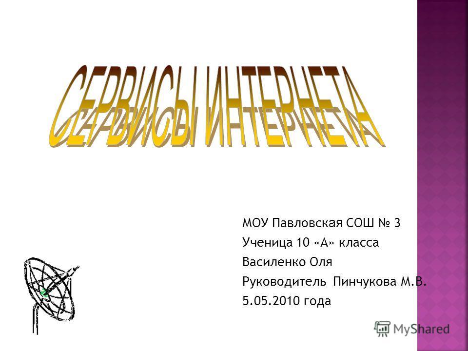 МОУ Павловск ая СОШ 3 Ученица 10 «А» класса Василенко Оля Руководитель Пинчукова М.В. 5.05.2010 года