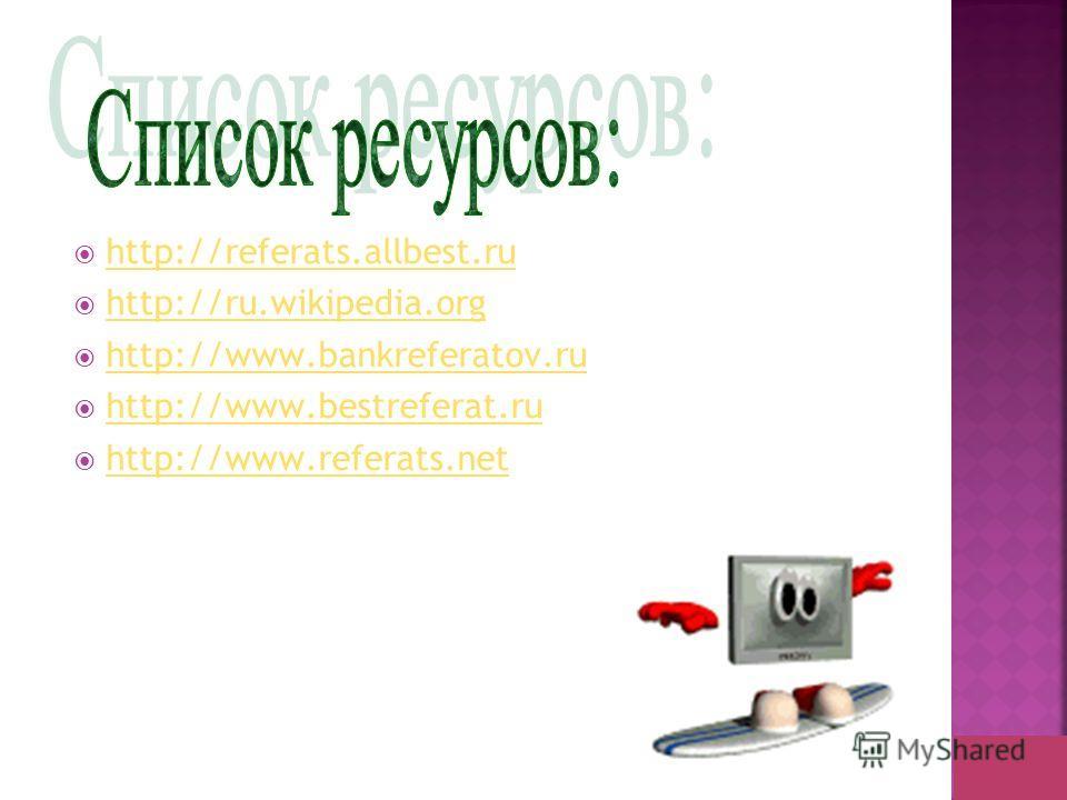 http://referats.allbest.ru http://ru.wikipedia.org http://www.bankreferatov.ru http://www.bestreferat.ru http://www.referats.net