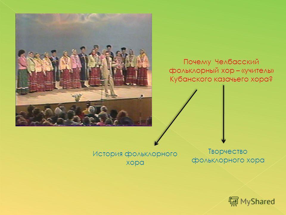 Почему Челбасский фольклорный хор – «учитель» Кубанского казачьего хора? История фольклорного хора Творчество фольклорного хора
