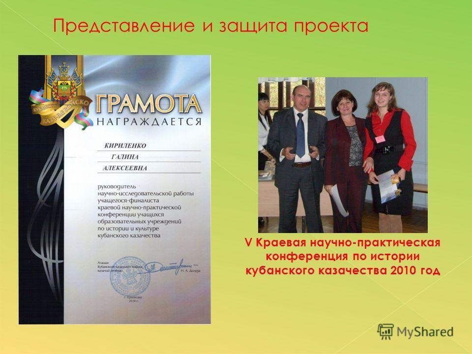 Представление и защита проекта V Краевая научно-практическая конференция по истории кубанского казачества 2010 год