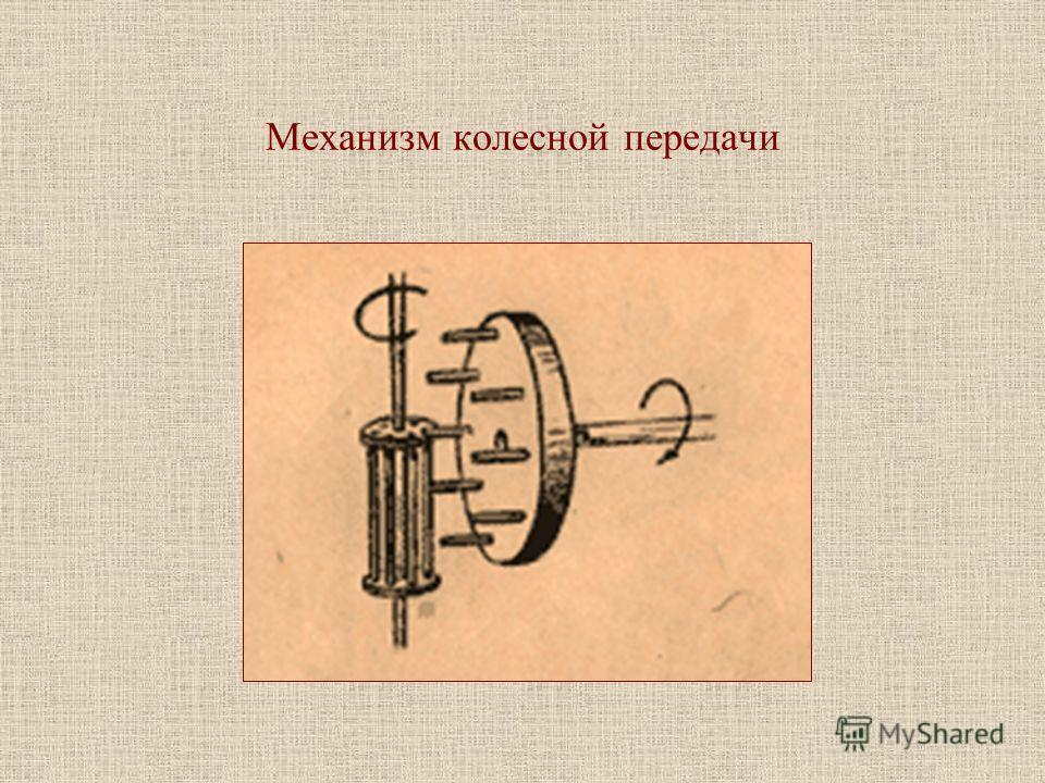Механизм колесной передачи
