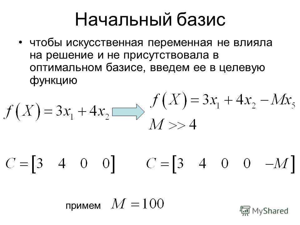 Начальный базис чтобы искусственная переменная не влияла на решение и не присутствовала в оптимальном базисе, введем ее в целевую функцию примем