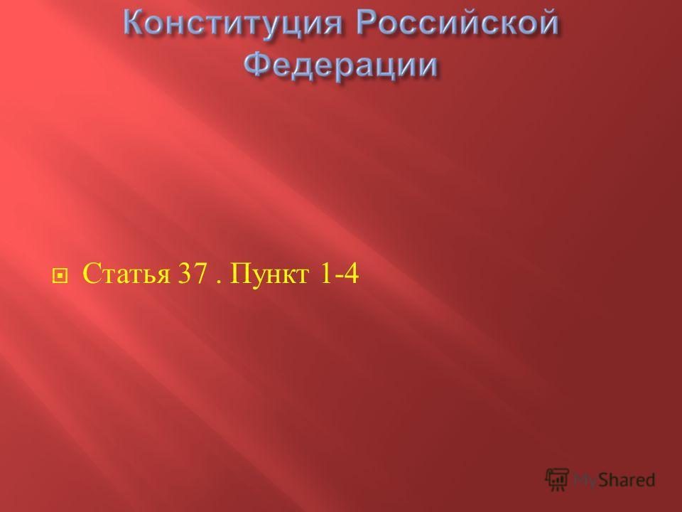 Статья 37. Пункт 1-4