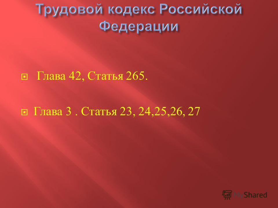 Глава 42, Статья 265. Глава 3. Статья 23, 24,25,26, 27
