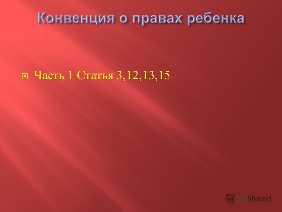 Часть 1 Статья 3,12,13,15