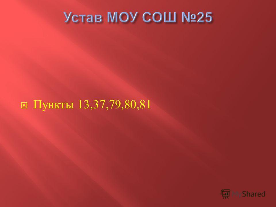 Пункты 13,37,79,80,81