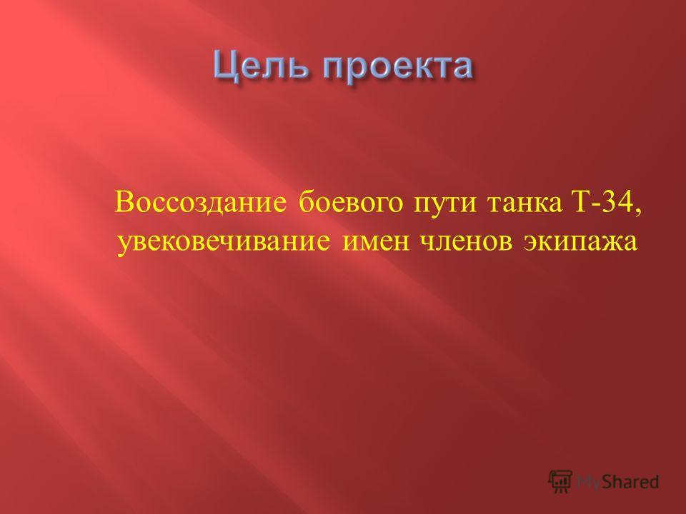 Воссоздание боевого пути танка Т -34, увековечивание имен членов экипажа