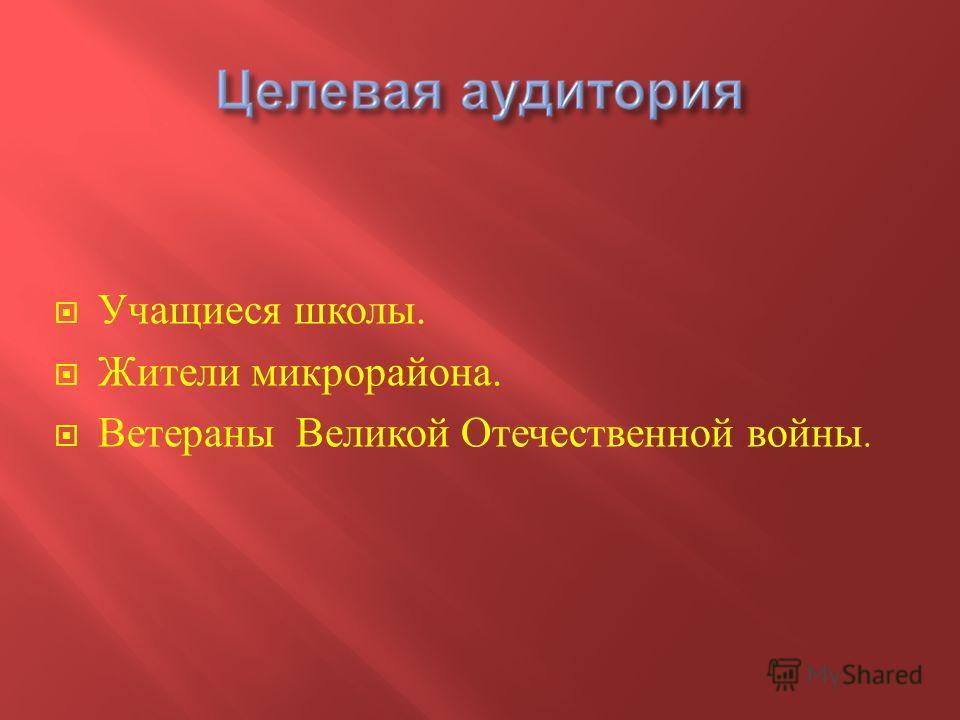 Учащиеся школы. Жители микрорайона. Ветераны Великой Отечественной войны.