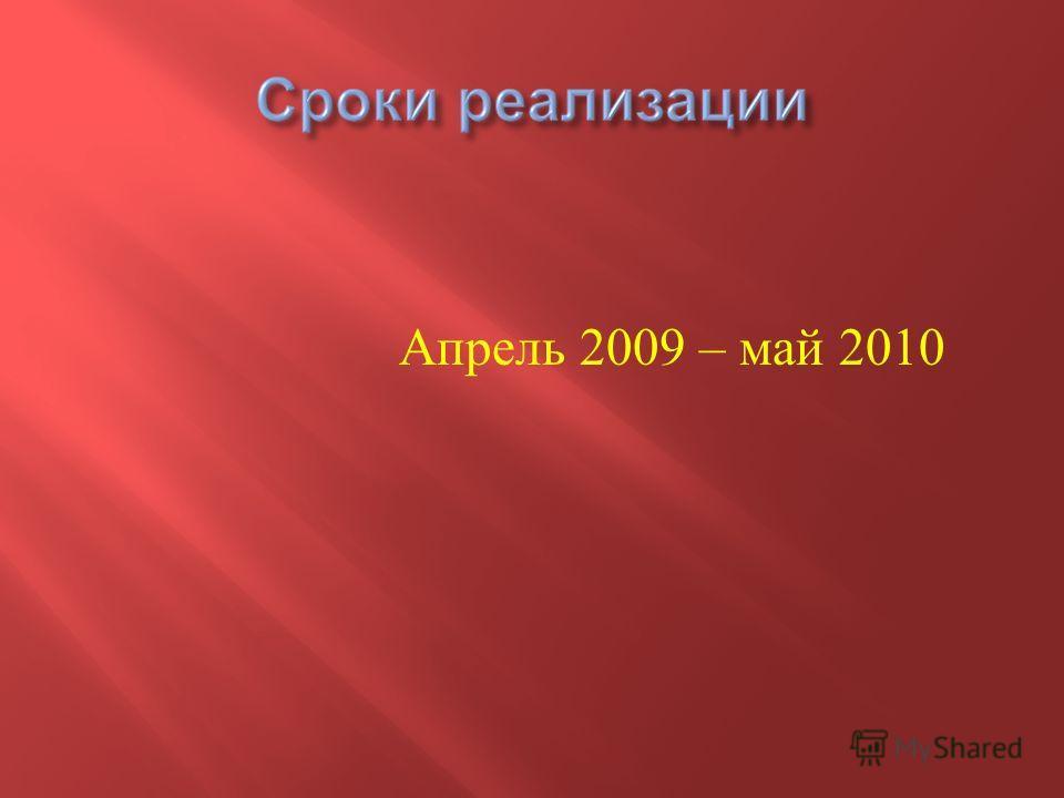 Апрель 2009 – май 2010