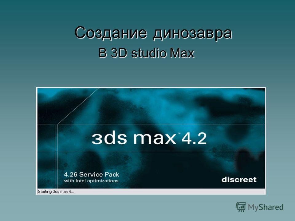 Создание динозавра В 3D studio Max