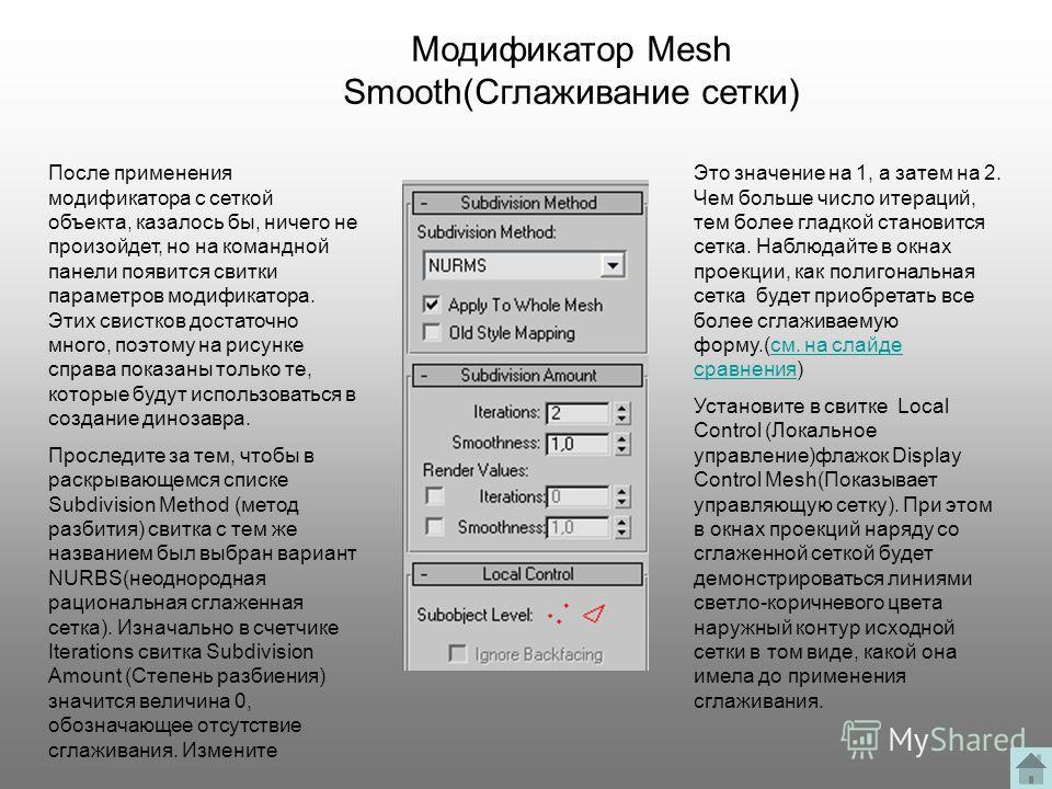 Модификатор Mesh Smooth(Сглаживание сетки) После применения модификатора с сеткой объекта, казалось бы, ничего не произойдет, но на командной панели появится свитки параметров модификатора. Этих свистков достаточно много, поэтому на рисунке справа по