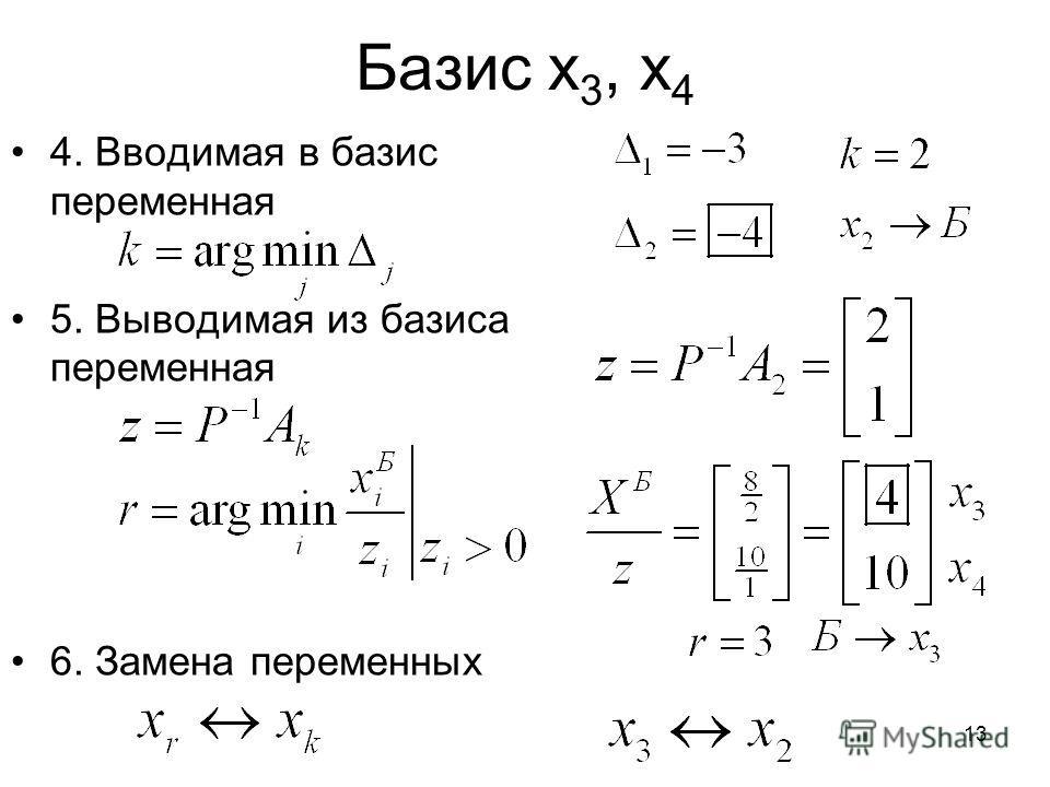 13 Базис x 3, x 4 4. Вводимая в базис переменная 5. Выводимая из базиса переменная 6. Замена переменных