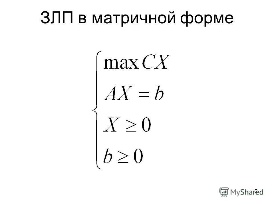 2 ЗЛП в матричной форме