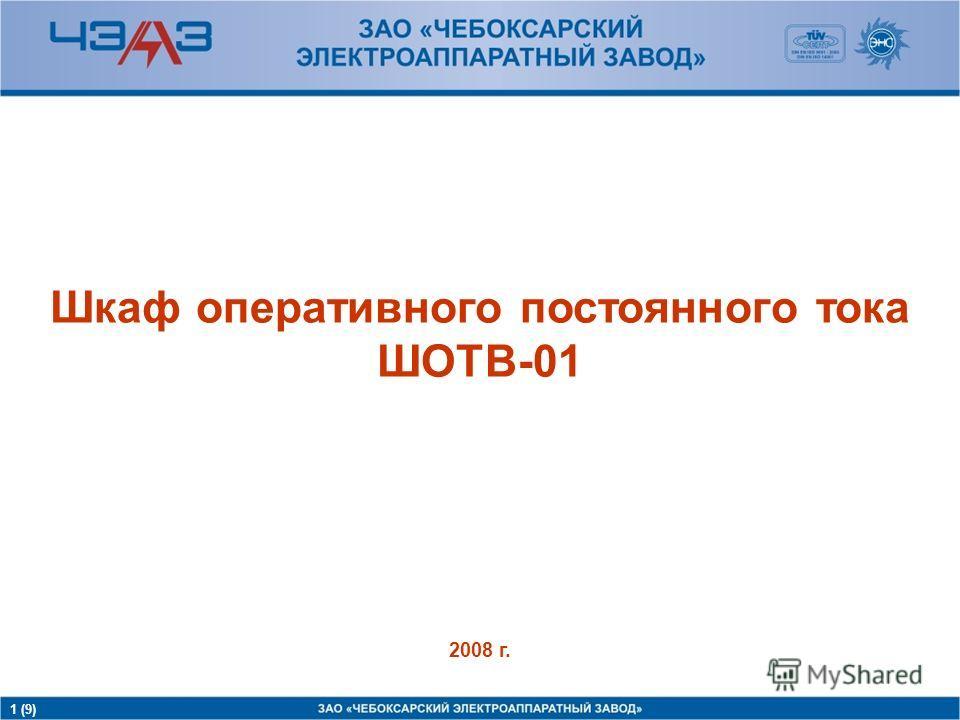 1 (9) 2008 г. Шкаф оперативного постоянного тока ШОТВ-01