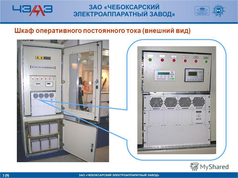 3 (9) Шкаф оперативного постоянного тока (внешний вид)