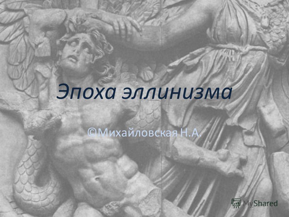 Эпоха эллинизма ©Михайловская Н.А.