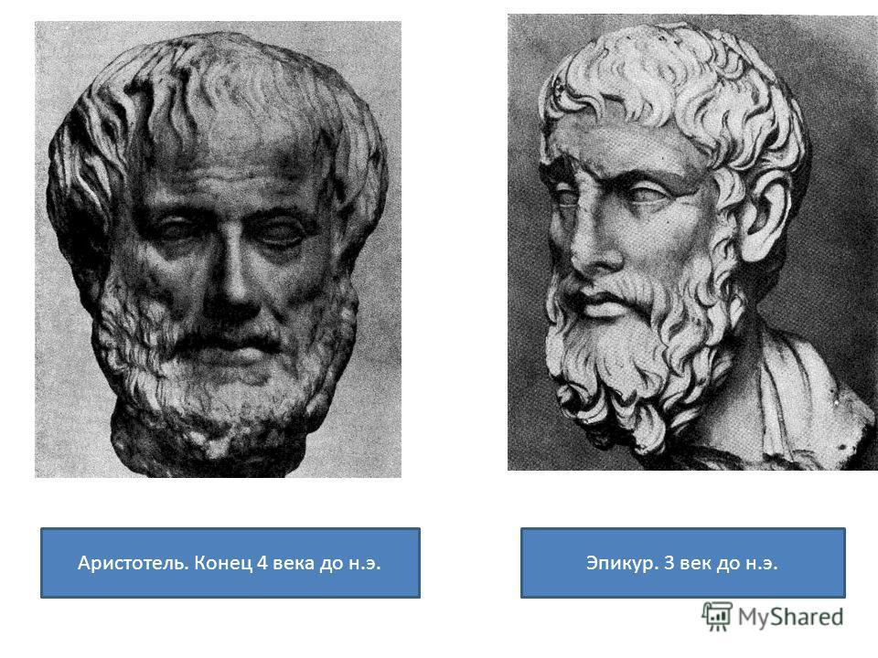 Аристотель. Конец 4 века до н.э.Эпикур. 3 век до н.э.