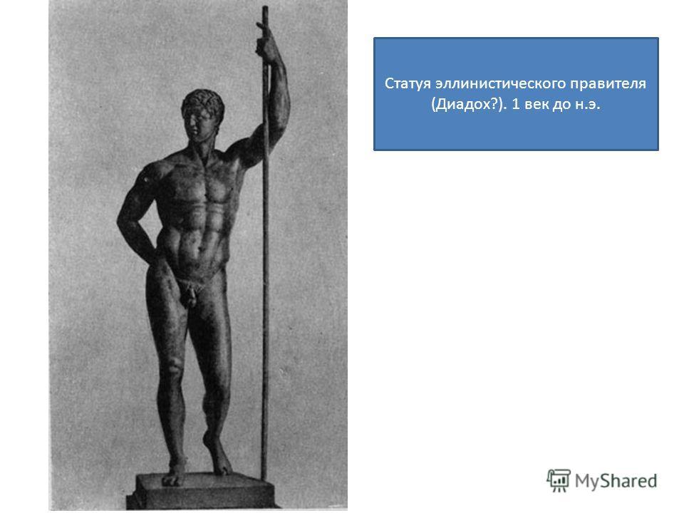 Статуя эллинистического правителя (Диадох?). 1 век до н.э.