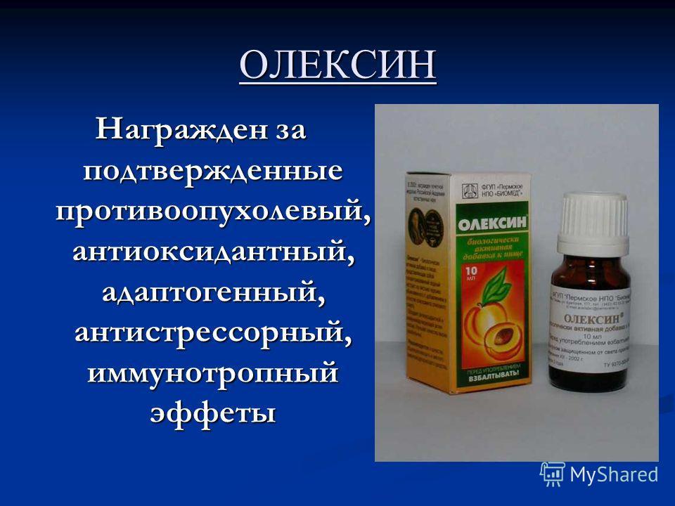 ОЛЕКСИН Награжден за подтвержденные противоопухолевый, антиоксидантный, адаптогенный, антистрессорный, иммунотропный эффеты