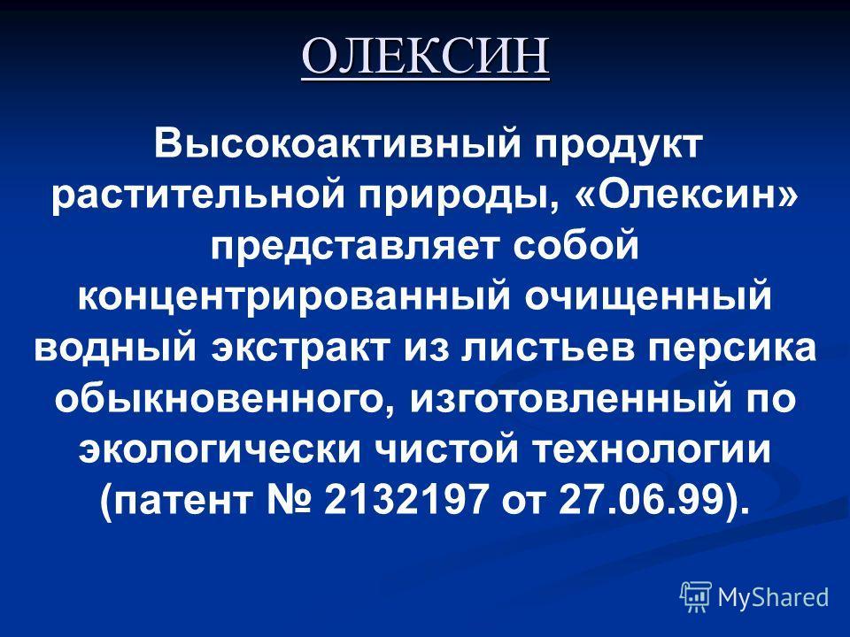 ОЛЕКСИН Высокоактивный продукт растительной природы, «Олексин» представляет собой концентрированный очищенный водный экстракт из листьев персика обыкновенного, изготовленный по экологически чистой технологии (патент 2132197 от 27.06.99).