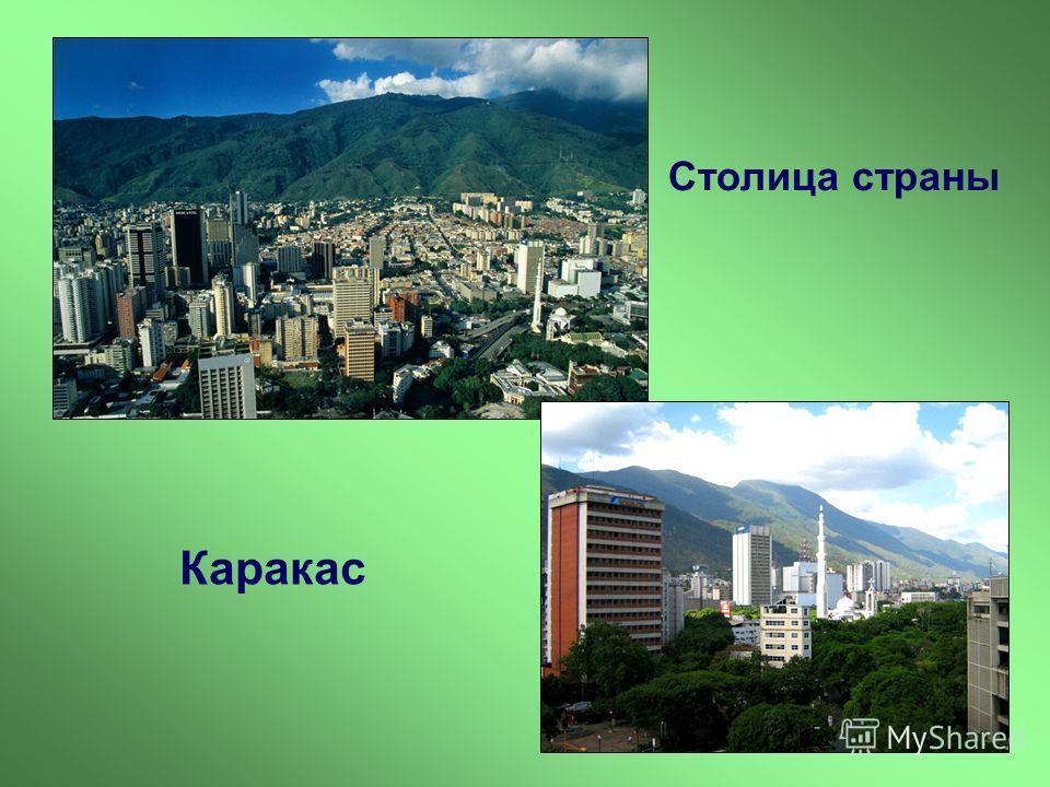 Столица страны Каракас
