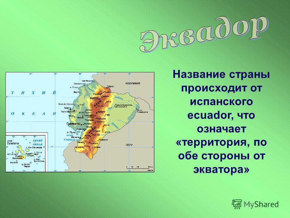 Название страны происходит от испанского ecuador, что означает «территория, по обе стороны от экватора»
