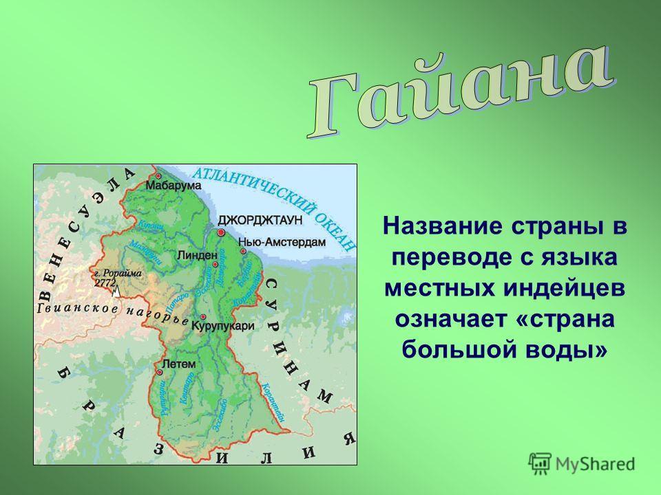 Название страны в переводе с языка местных индейцев означает «страна большой воды»