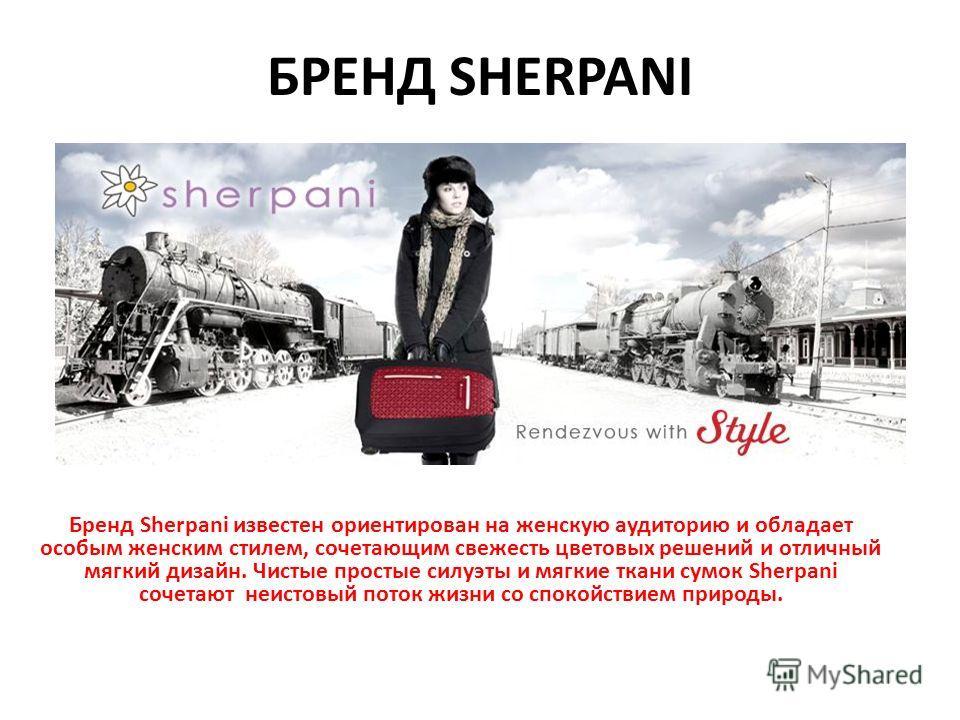 БРЕНД SHERPANI Бренд Sherpani известен ориентирован на женскую аудиторию и обладает особым женским стилем, сочетающим свежесть цветовых решений и отличный мягкий дизайн. Чистые простые силуэты и мягкие ткани сумок Sherpani сочетают неистовый поток жи