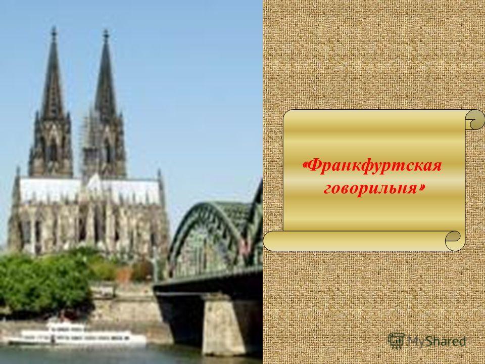 « Франкфуртская говорильня »