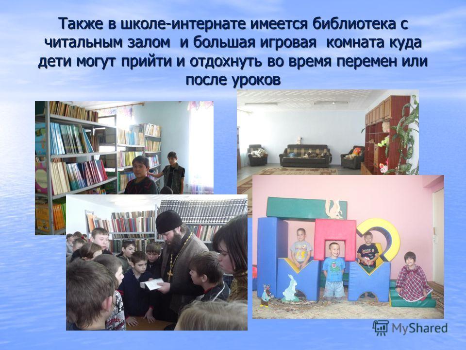 Также в школе-интернате имеется библиотека с читальным залом и большая игровая комната куда дети могут прийти и отдохнуть во время перемен или после уроков