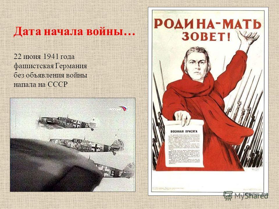 22 июня 1941 года фашистская Германия без объявления войны напала на СССР Дата начала войны…