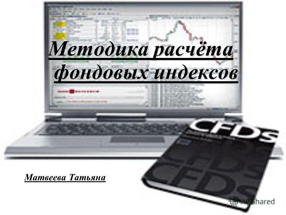 Методика расчёта фондовых индексов Матвеева Татьяна