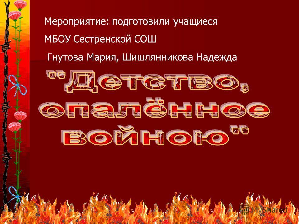 1 Мероприятие: подготовили учащиеся МБОУ Сестренской СОШ Гнутова Мария, Шишлянникова Надежда