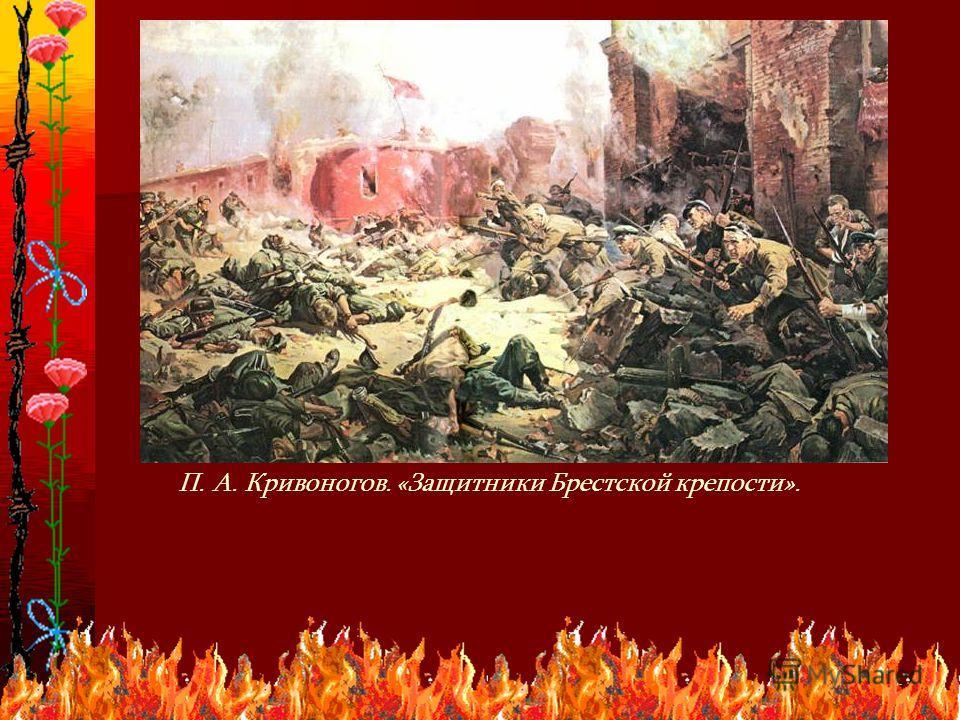 5 П. А. Кривоногов. «Защитники Брестской крепости».