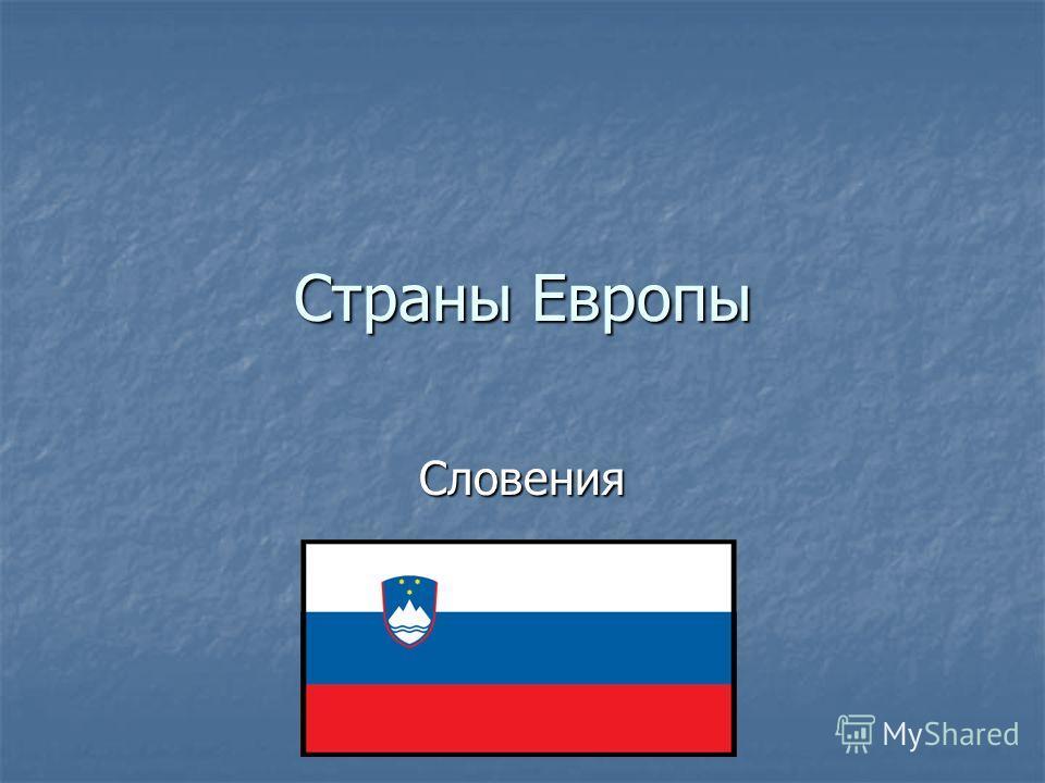 Страны Европы Словения