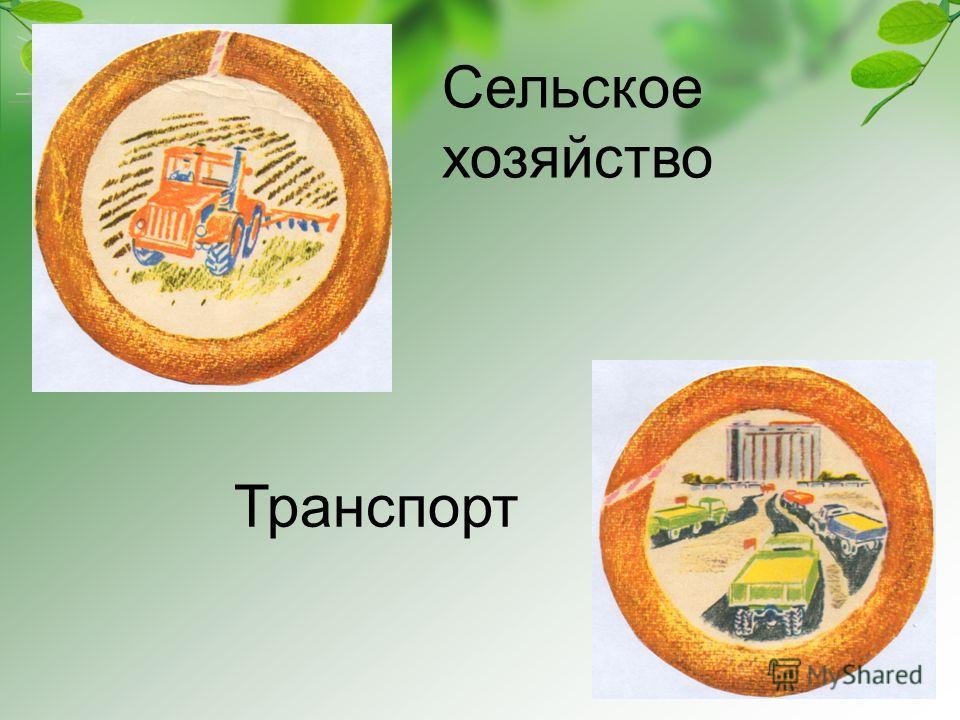 Сельское хозяйство Транспорт