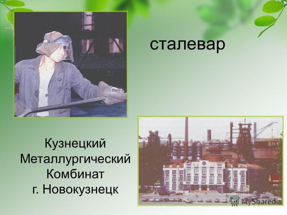 сталевар Кузнецкий Металлургический Комбинат г. Новокузнецк