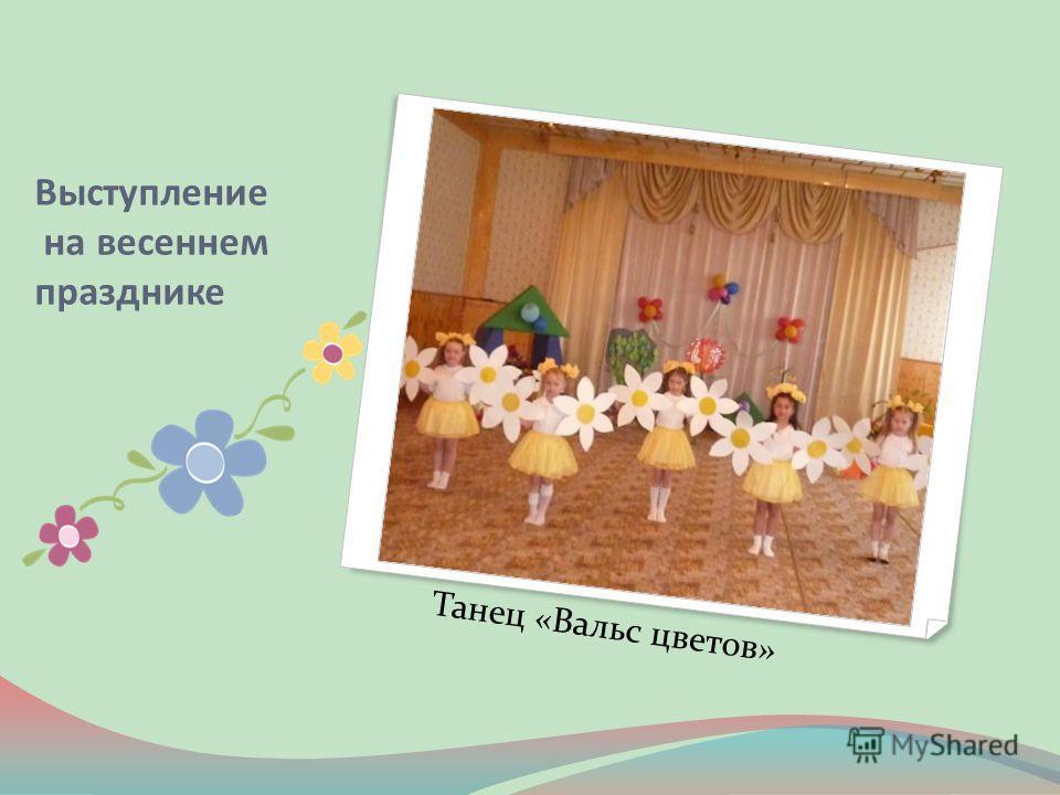 Выступление на весеннем празднике Танец «Вальс цветов»